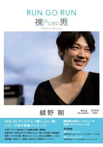 NHK VIDEO 綾野剛 RUN GO RUN ~裸にしたい男 プレミアム・エディション~