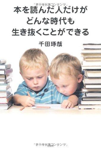 本を読んだ人だけがどんな時代も生き抜くことができる