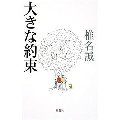 椎名誠「大きな約束」