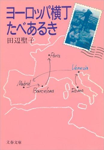 ヨーロッパ横丁たべあるき (文春文庫)