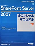 Microsoft Office SharePoint Server 2007 オフィシャルマニュアル (下)