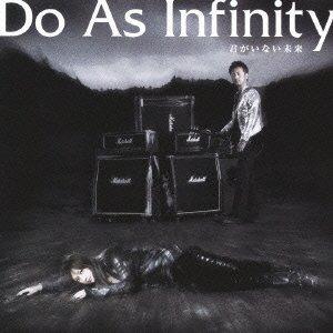 君がいない未来 ~Do As × 犬夜叉 SPECIAL SINGLE~(DVD付)【初回生産限定】