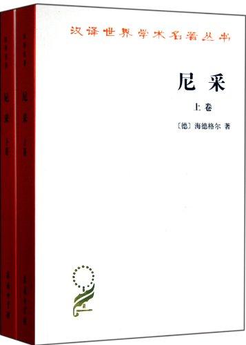 Friedrich Nietzsche-Volume I & II (Chinese Edition)