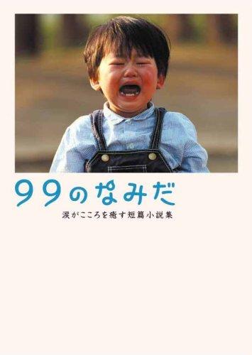 99のなみだ―涙がこころを癒す短篇小説集