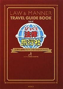 NHKびっくり法律旅行社―世界の法律&マナートラベルガイドブック