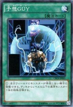 遊戯王 予想GUY(ノーマルレア) クロスオーバー・ソウルズ(CROS)シングルカード CROS-JP065-NR