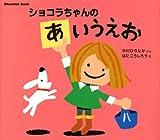Chocolat Book ショコラちゃんの あいうえお (講談社の幼児えほん Chocolat Book)