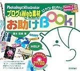 Photoshop&Illustrator ブログ&Web素材で困ったときのお助けBook