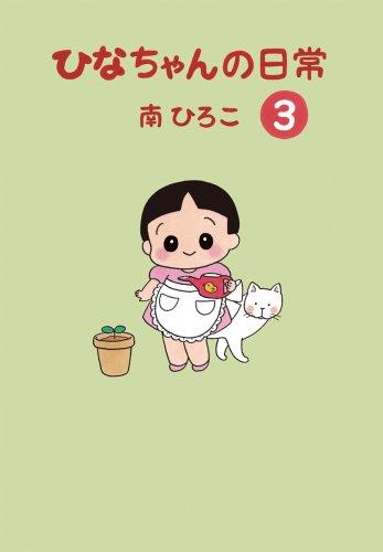 ひなちゃんの日常 (3) (産経コミック)