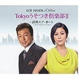 Tokyoうそつき倶楽部II