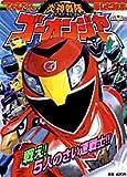 炎神戦隊ゴーオンジャー 1 (1) (小学館のテレビ絵本 スーパーV戦隊シリーズ)