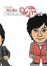 次長課長・井上聡のごきげんよう、赤のゲームです (ファミ通BOOKS)