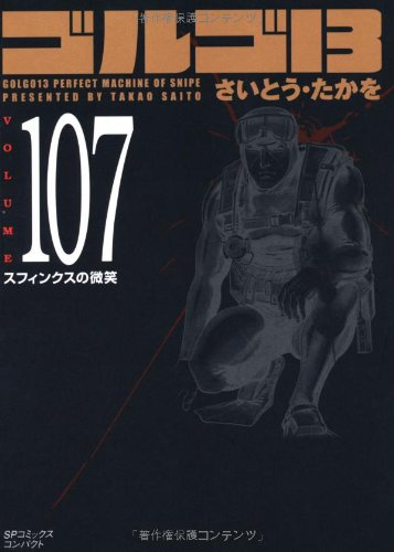 ゴルゴ13 (Volume107) スフィンクスの微笑 (SPコミックスコンパクト)