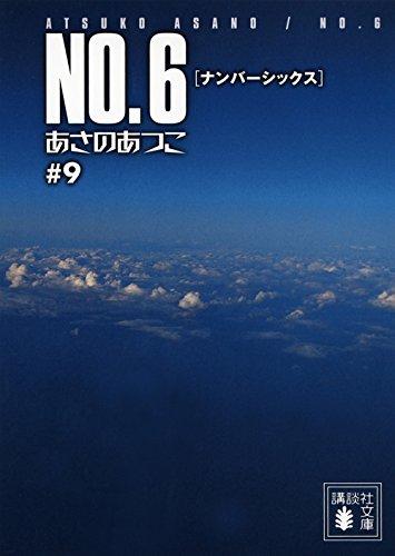 NO.6〔ナンバーシックス〕♯9 (講談社文庫)
