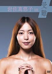 岩佐真悠子 in 受難 [DVD]