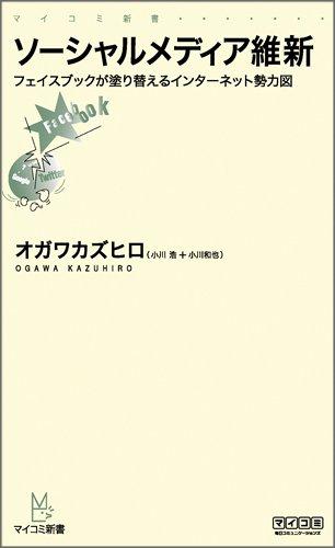 ソーシャルメディア維新 ~フェイスブックが塗り替えるインターネット勢力図~ (マイコミ新書)