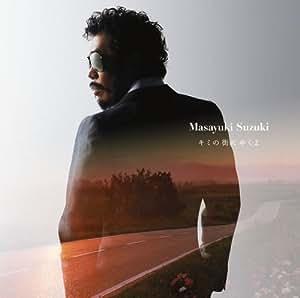 MASAYUKI SUZUKI - KIMI NO MACHI NI YUKUYO by SONY MUSIC ENTERTAINMENT
