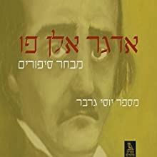 The Edgar Allan Poe Collection Audiobook by Edgar Allan Poe Narrated by Yossi Graber