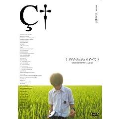 �����C�E�V���V���̂��ׂ� �ʏ�� [DVD]