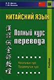 img - for Kitaiski yazyk. Polny kurs perevoda book / textbook / text book