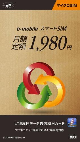 日本通信 bモバイル スマートSIM 月額定額 1980円<マイクロSIM> BM-AMGT1980L-M