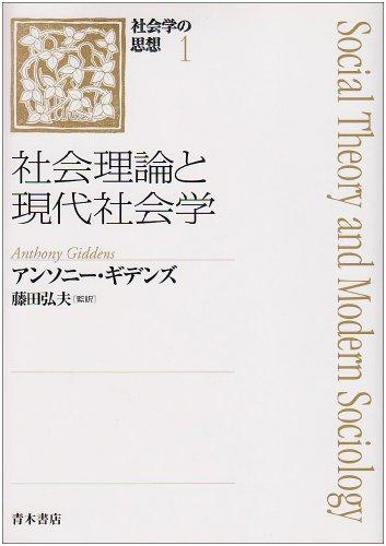 社会理論と現代社会学