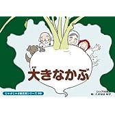 じゃぶじゃぶ紙芝居シリーズ 99