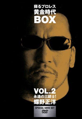 蘇るプロレス黄金時代BOX Vol.2 永遠の三銃士!蝶野正洋 [DVD]