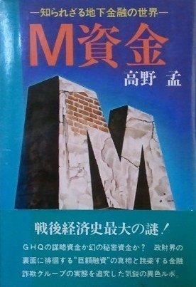 M資金―知られざる地下金融の世界 (1980年) (Nikkei neo books)