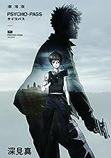 深見真によるノベライズ「劇場版 PSYCHO-PASS サイコパス」3月発売