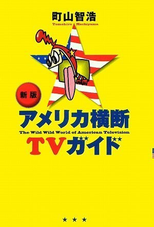 新版 アメリカ横断TVガイド
