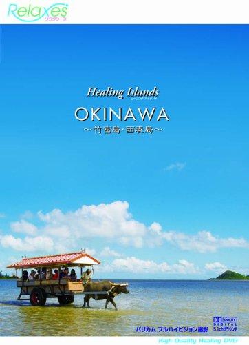 Healing Islands OKINAWA ~竹富島・西表島~ [DVD]