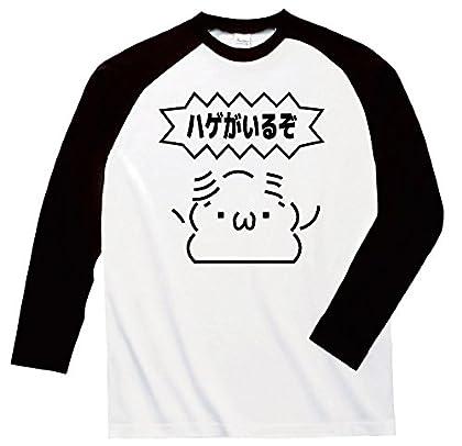 ハゲがいるぞ 長袖Tシャツ ホワイト×ブラックL
