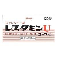【第2類医薬品】レスタミンUコーワ錠 120錠