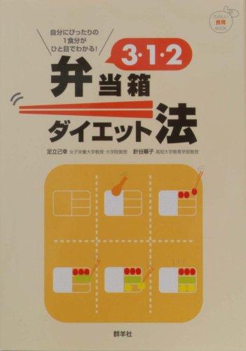 3・1・2弁当箱ダイエット法 (たのしい食育BOOK)