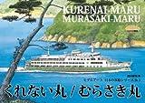 日本の客船シリーズ くれない丸・むらさき丸・ロイヤルウイング