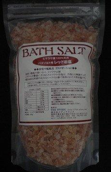 バスソルト ヒマラヤ産 天然 レッド 岩塩 3~8mm粒800g入