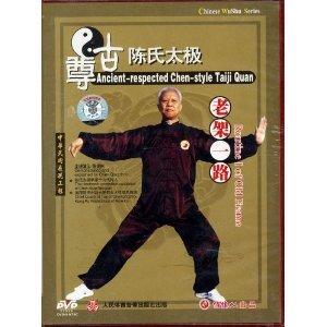 尊古陳氏太極-老架一路(陳慶州)(DVD3枚)(中国語盤)