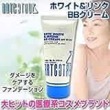 『BRTC ホワイト&リンク BBクリーム』医療系コスメ!化粧下地・ファンデーション・美容液になる朝専用クリーム