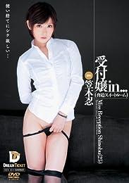 受付嬢in...(脅迫スイートルーム) Miss Reception Shinobu(25) 笠木忍 [DVD]