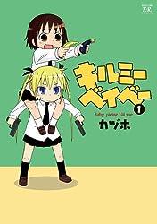 キルミーベイベー (1) (まんがタイムKRコミックス)