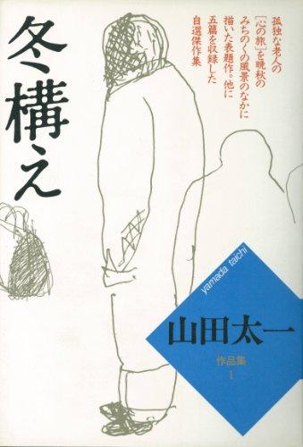 山田太一作品集(1) 冬構え
