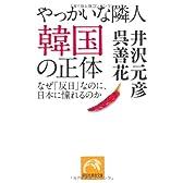 やっかいな隣人 韓国の正体 なぜ「反日」なのに、日本に憧れるのか (祥伝社黄金文庫)