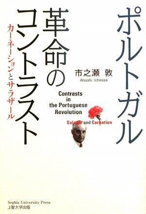 ポルトガル 革命のコントラスト―カーネーションとサラザール