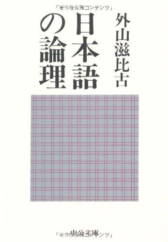 日本語の論理 (中公文庫)