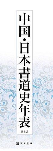 中国・日本書道史年表 第2版