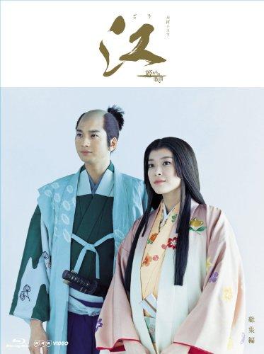 NHK大河ドラマ 江 総集編 Blu-ray-BOX