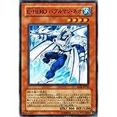 遊戯王カード 【EHERO バブルマンネオ】 EE4-JP124-N 《エキスパートエディション4》
