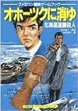 オホーツクに消ゆ—北海道連鎖殺人 (双葉文庫—ファミコン冒険ゲームブックシリーズ)
