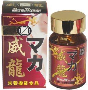 威龍 ブランドのサプリメントマカ威龍 1瓶
